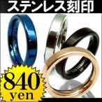 幸せの鍵 刻印 全4色 新素材ステンレスPVDリングが840円 指輪 ペア ピンキーリング 銀 黒 金 青 シルバー ブラック ピンクゴールド ブルー