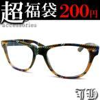 今だけ216円 ウェリントン型 伊達メガネ 人気サングラス アラレメガネ 伊達めがね タータンチェック グリーン緑cs120-fuku-200