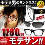 伊達メガネ メンズ レディース おしゃれ シンプル 大きい スクエア 人気 サングラス 黒ぶち眼鏡 伊達めがね 黒縁cs130-169