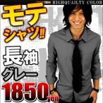メンズYシャツ グレー 灰 灰色 Vネック ワイシャツ ビジネスシャツ 長袖 無地 シャツ無地 シンプル カットソー 細身 タイト メンズファッション f135
