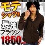 メンズYシャツ ブラウン 茶 茶色 Vネック ワイシャツ ビジネスシャツ 長袖 無地 シャツ無地 シンプル カットソー 細身 タイト メンズファッション f136
