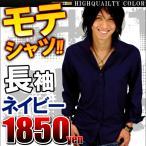 メンズYシャツ ネイビー 紺 紺色 Vネック ワイシャツ ビジネスシャツ 長袖 無地 シャツ無地 シンプル カットソー 細身 タイト メンズファッション f138