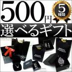 gift-500 プレゼント ギフトラッピング 高級感のあるギフトへラッピング可能な資材セット