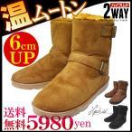 ブーツ メンズ ブランド ムートンブーツ シークレットブーツ ロング シークレット 靴 背が高くなる靴 防水 スエード j-kutu16-18 おしゃれ 男性用