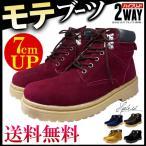 ブーツ メンズ ブランド 冬 本革 革 シークレットブーツ シークレットシューズ シークレット 靴 背が高くなる靴 防水 スエード レッド 赤 j-kutu4