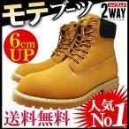 ブーツ メンズ ブランド イエローブーツ シークレットブーツ シークレットシューズ シークレット 靴 背が高くなる靴 防水 j-kutu6