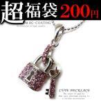スワン宝石で買える「レディース 大人かわいい プチネックレス 南京錠 ボールチェーン 超かわいい ジュエリー jjjn16-fuku-200」の画像です。価格は216円になります。