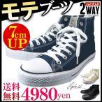 シークレットシューズ メンズ ハイカット スニーカー 7cm シークレットブーツ キャンバススニーカー おしゃれ 安い 白 ネイビー ブランド 靴 背が高くなる靴