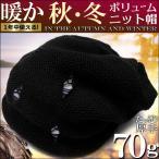 新アイテム入荷 小顔効果抜群のニット帽が899円 キャスケット メンズ レディース ニット キャップ 帽子 ダメージ加工 ブラック黒kami120