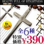 全6種類 ドラマで大人気のデザイン クロス十字架トップ プラチナブラック ゴールド ネックレス ロザリオ メンズn1113-cr