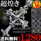 n693 送料無料 選べる全12種類 今だけ 購入後レビューを書いて 1280円 大粒煌きGlassクロスsvネックレス シルバー ガンメタ ゴールド 十字架
