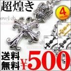 王冠 クロス ネックレス メンズ アクセサリー 十字架 クラウン n840-point-500