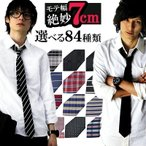 ネクタイ メンズ 幅 7cm 選べる84種類 ナロータイ ビジネス カジュアル 柄ne100-189