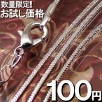 sn3 超激安100円 スネークチェーン数量限定 スワン宝石