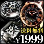 (tv11)/送料無料/腕時計/1999円/ラウンドスクエア/ビッグフェイス/ブラック/黒/シルバーcr/ピンクゴールドcr