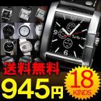どんどん無くなる 送料無料で945円 選べる全18種類 スタイリッシュな腕時計 ブラック ホワイト ブラウン 黒 白 茶