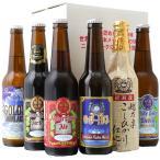ビール 地ビール 福袋 セール ギフト 飲み比べ6本 セ