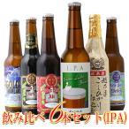 ビール 地ビール お歳暮 ギフト 飲み比べ6本 セット 送料無料 熨斗 包装 クラフトビール craft beer