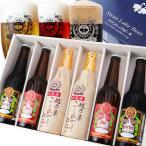 お中元 御中元 ギフト 地ビール 飲み比べ 送料無料 金賞6本セット ご贈答用 包装熨斗 craft beer