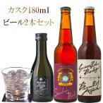 スワンレイク バーレイ カスク リキュール と プレミアム クラフト ビール の 飲み比べ3本セットcraft beer