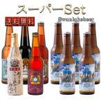 ビール 地ビール スワンレイクバーレイ WORLD BEER AWARDS 2018 世界一World's Best 受賞記念 スーパーセッ10本 クラフトビール craft beer