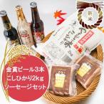 新潟笹神産やまびこ米こしひかりとスワンレイクビールとオリジナルソーセージのセットをお届け 金賞受賞ビール 詰め合わせセット 本州送料無料