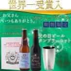 遅れてごめんね!ビール 地ビール 父の日 プレゼント ビールとタンブラーセット 詰め合わせ 父さん クラフトビール ギフト craft beer