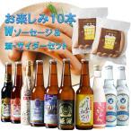 春ギフト クラフトビール ビール 地ビール スワンレイクビール スワンサイダー 日本酒 10本 Wソーセージ 本州 送料無料 包装熨斗 craft beer