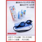SWANS公式ショップ 度付 FCL-X1+PS-X1 大きめレンズ スイミングゴーグルセット(組み立てサービス&ケース付き)