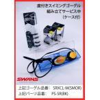 SWANS公式ショップ 度付 SRXCL-NPAF+PS-SR クッション付 スイミングゴーグルセット(組み立てサービス&ケース付き)