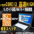 送料無料 アウトレット 到着すぐ使える Corei3 富士通 15.6インチ Lifebook A561 中古 ノートパソコン Microsoft Office可 新品SSD240G メモリ8G Windows10