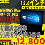 送料無料 アウトレット 到着すぐ使える 15.6インチ シークレット 格安 PC 中古 ノート パソコン Microsoft Office追加可 新品SSD可  メモリ4G Windows10