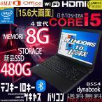 実店舗安心保証 送料無料 アウトレット 4世代Core i5 15.6 dynabook B554 中古 ノートパソコン Microsoft Office可 8G 新品SSD480G テンキー WIFI Windows10