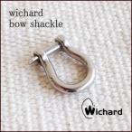 ウィチャード セイラー バウシャックル Sサイズ wichard bow shackle 現在もプロのヨットマン達から支持され続ける、本物のヨットツールです。