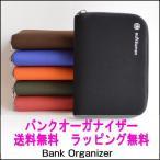 �Х������ʥ����� Bank Organizer �����ɥ����� ��Ģ ������ ��Ģ���� ��Ģ������ ��Ģ�ݡ��� ι�� �ޥ�������� �ѥ��ݡ��ȥ����� �� �֥饦�� ���
