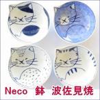 長崎 波佐見焼 neco鉢(ねこばち)/ かわいい猫のお皿 ねこ ネコ 猫 ネコ好き 取り皿 プレート 小皿 14cm 日本製 国産 キッチン 深め