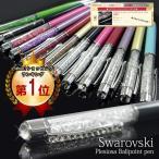 スワロフスキー ボールペン クリスタル ビジュー 人気 高級 デコ ペン プレシオサ プレゼント キラキラ