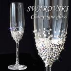 シャンパン グラス スワロフスキー