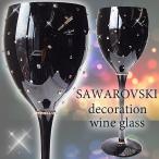 ワイングラス 名入れ 結婚祝い プレゼント ワイン スワロフスキー ハート デコグラス ブラック 記念日 誕生日 ギフト(1脚)  xm