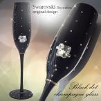 名入れ シャンパングラス ギフト プレゼント スワロフスキー デコ グラス ブラック 黒 オリジナル 贈り物   男性 女性 彼氏 (1脚)  xm