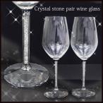 スワロフスキー 名入れ ワイングラス ペア グラス プレゼント ラインストーン クリア 結婚祝い キラキラ デコ xm