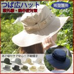 人気 UV 紫外線 熱中症対策 男女兼用 トレッキング つば広 コットン 帽子 登山 山ガール 山ボーイ アウトドア 折りたたみ 日よけ サファリハット ペア