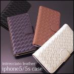 iphone5 iphone5s SE ケース 手帳型 編み メッシュ レザー 調 ブランド フリップケース 皮革 イントレチャート  fl