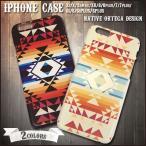 iPhoneXs Max XR 8 7 6s plus ケース アイフォン SE (第二世代)オルテガ エスニック柄 ネイティブ ヒッピーカバー チマヨ メキシカン ポスト便200円選択OK