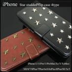 iphone7 7plus 6 6s plus 5s SE ケース 手帳型 革 アイフォン カバー レザー 調 星 スタッズ【クロネコDM便170円OK】fl