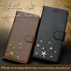 スワロフスキー iphone7 7plus 6 6s plus 5s SE ケース Xperia X XZ Z3 Z4 Z5 GALAXY S6 S7 edge 手帳型 アイフォン カバー レザー 星 スタッズ fl DM便¥170OK