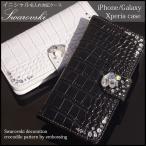 スワロフスキー 手帳型 クロコ レザー iPhone X 8 7 6s 6 Plus SE 5s 10 Galaxy S8+ S7 edge Xperia XZ1ケース ハンドメイド イニシャル DM便 170円OK fl