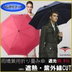 ショッピング日傘 折りたたみ 日傘 折りたたみ 遮光 晴雨兼用 UV ブランド 男性 女性 SAIVEINA ひんやり傘 遮光 99.9% 紫外線 対策 日傘 55cm 軽量  ライン 傘 サンバリア new