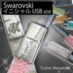 Yahoo!Swa Suwaスワロフスキー イニシャル 数字 USBメモリ 8GB ラインストーン入り おしゃれ 彼氏 彼女 ペア 誕生日 お祝い プレゼント ギフト キラキラ DM便200円OK xm