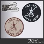 MILITARY GOODS(ミリタリーグッズ) ミリタリーワッペン 丸型 ODA-135 SNIPER TROOP C-1-1 CIF 刺繍パッチ クロネコDM便対応